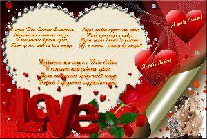 С днем святого Валентина. Всем подарки